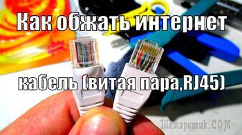 Как обжать кабель для интернета своими руками