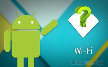 Телефон не подключается к Wi-Fi: причины и решение