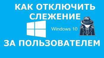 Как отключить слежку в Windows 10 — 8 простых шагов