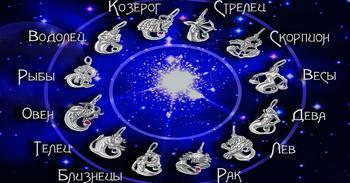 Общий гороскоп для всех знаков зодиака на неделю 8-14 мая 2017