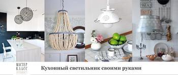 Светильник для кухни своими руками