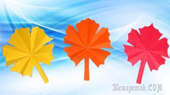 Кленовые листья из бумаги. Осенние поделки в детский сад
