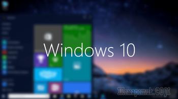 Решение проблем после обновления Windows 10
