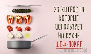 Хитрости для тех, кто хочет готовить как шеф-повар