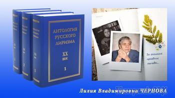 24 февраля 2021 года – 80 лет со дня рождения  Лилии Владимировны Черновой (24 февраля 1941 – 10 марта 2016