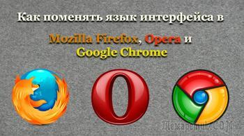 Как поменять язык в различных браузерах