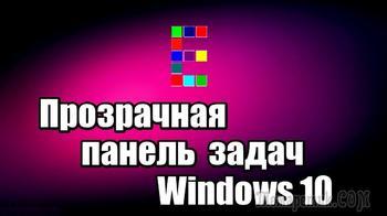 Прозрачная панель задач Windows 10 разными способами