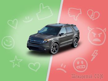 5 причин покупать и не покупать Ford Explorer V