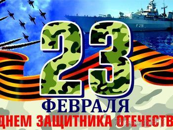 С Днём Защитника Отечества !
