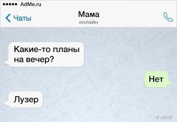25 сообщений, которые могли прислать только родители