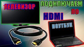 Подключаем ноутбук к телевизору через hdmi: ТВ вместо монитора