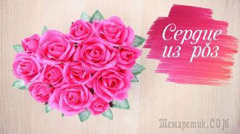 Сердце с цветами из конфет