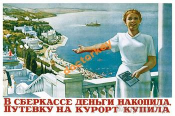 Назад в СССР или Как отдыхали по-советски?