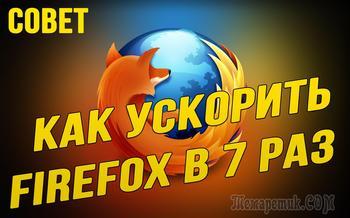 Ускоряем Firefox: способы и хитрости