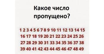 Может Вы будете первым, кто сразу заметил пропущенное число в этой головоломке?