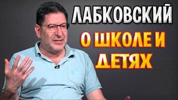 7 ценных цитат Михаила Лабковского о детях и родителях