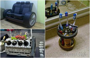 Дизайнерские вещи, которые можно сделать из ненужных автомобильных деталей