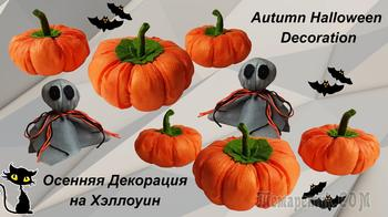 Декоративные тыквы из ткани: мастер-класс. Готовимся к Хэллоуину.