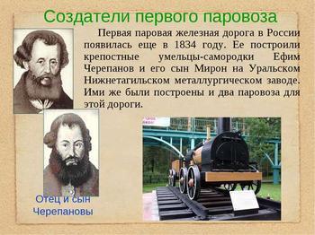 Первый паровоз в России: творение крепостного механика