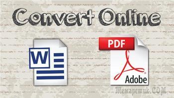 10 сервисов для преобразования Word в PDF онлайн