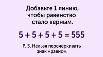 Простая задачка на первый взгляд, но которую вы, скорее всего, не решите без посторонней помощи! Рискнете?