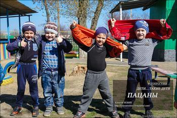 Фотопрогулки....Дети...Такие дети.....ПАЦАНЫ
