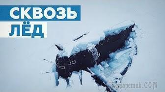Впервые испытана новая защита российских подлодок в Арктике