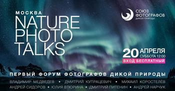Премьера форума союза фотографов дикой природы — Nature Photo Talks