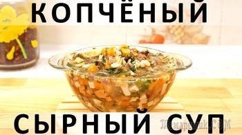 Согревающий копчёный сырный суп с овощами и грибами