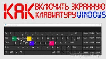 Как включить экранную клавиатуру [все способы для Windows 7, 8, 10]