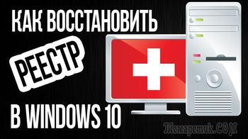 Как восстановить реестр в Windows 7 и Windows 10
