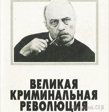 """С. Говорухин """"Великая Криминальная Революция"""" (видео)"""
