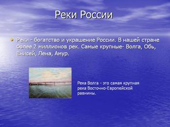 Сколько в России рек – больших и малых