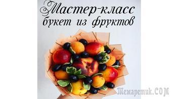Букет из фруктов для учителя за 200 рублей!