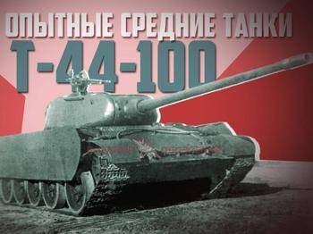 Опытные средние танки Т-44-100