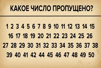 Как быстро вы сможете найти пропущенное число?