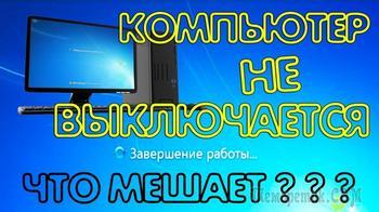 Компьютер не выключается после завершения работы: решение проблемы