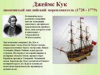 Что открыл Джеймс Кук? Путешествия легендарного мореплавателя