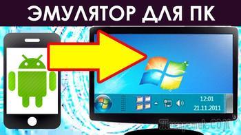 Лучшие эмуляторы Android на Windows 7,8,10