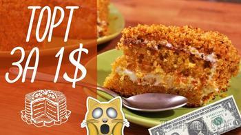 Торт за 1 доллар