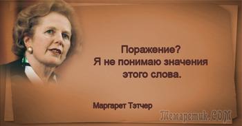 20 «железных» цитат Маргарет Тэтчер