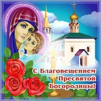 Благовещение Пресвятой Богородицы!