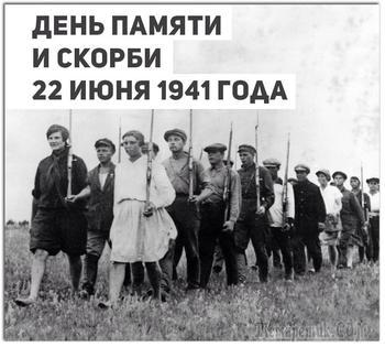 День памяти и скорби - 22 июня 1941 г.