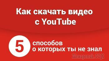 5 способов скачать видео из Ютуба