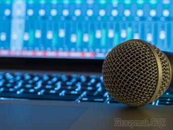 Как записать звук на компьютере (с микрофона или тот, что слышен в колонках)