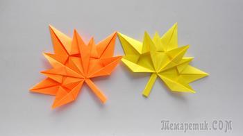 Осенний лист клена из бумаги 🍁 Кленовый лист оригами
