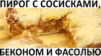 Пирог с сосисками, беконом и фасолью: сытный, яркий и мужской