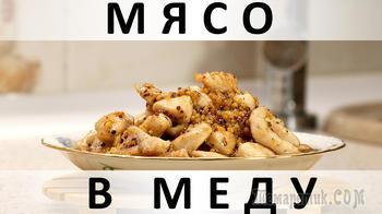 Мясо (курица, сосиски) в меду. Быстрый рецепт