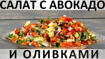 Салат с авокадо и оливками: быстрый, вкусный перекус