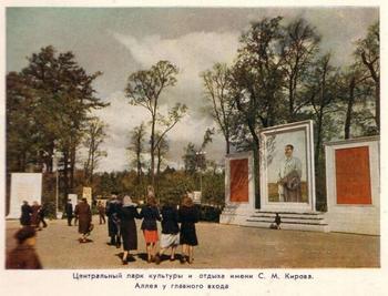 Ленинград в 1952 году